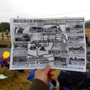 陸上自衛隊:福知山駐屯地 駐屯地創立69周年記念行事 1/3