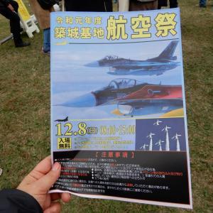 令和元年度:築城基地航空祭 №1