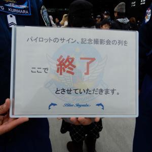 令和元年度:築城基地航空祭 №2 サイン会 少し・・(^-^;