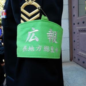 海上自衛隊:呉地方隊 日曜日の一般公開 2019/12/15