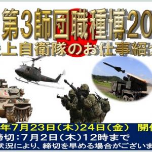 お仕事紹介~第3師団職種博2020 陸上自衛隊 千僧駐屯地