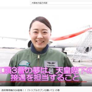 CAインタビュー動画~航空自衛隊:特別航空輸送隊