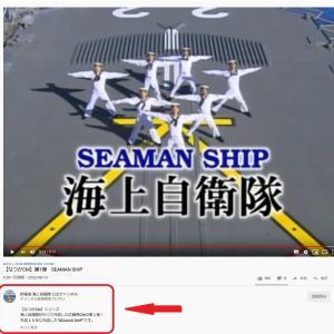 【なつかCM】第1弾 SEAMAN SHIP~海上自衛隊のYOUTUBE