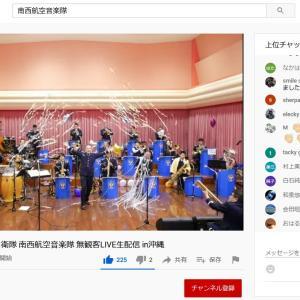 航空自衛隊 南西航空音楽隊 無観客LIVE in沖縄 ←終わりました(^-^;