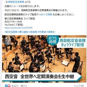 西部航空音楽隊 第57回定期演奏会 2021/3/13(土)17:30~19:00  ライブ配信