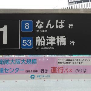 大阪駅前 バスターミナルからの直行バス