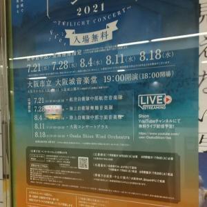 たそがれコンサート2021のポスター