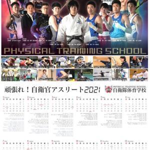 自衛隊体育学校のHP