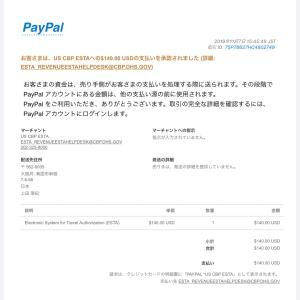 Pay pal フィシング詐欺