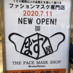 マクス専門店 「ますく屋」ららぽーと船橋にオープン