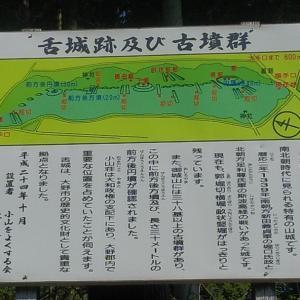 越前福井の山城巡り 古墳を利用した超絶堀切の舌城跡