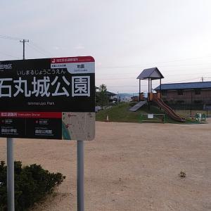 石丸城跡が公園に整備されました