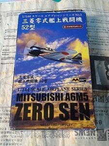 ミツワモデル 1/144 三菱零式艦上戦闘機52型 制作