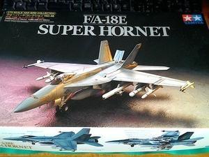 タミヤ(イタレリ) 1/72 F/A-18E スーパーホーネット 制作