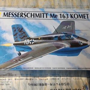 エレール 1/72 Me163B-0 制作
