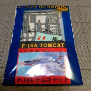 ハセガワのスナップフィットなF-14