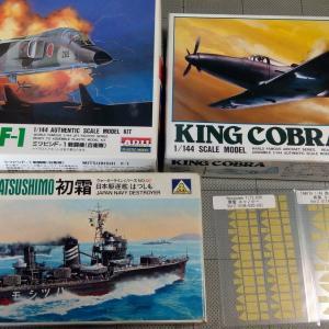三菱F-1 キングコブラ 初霜 補充