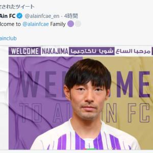 中島翔哉選手のアル・アイン移籍が正式決定。