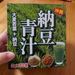 【モニターレビュー】沖縄 納豆青汁