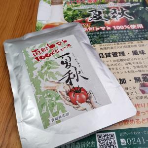 【モニターレビュー】南郷トマト100%ジュース 夏秋