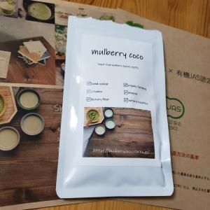 【モニターレビュー】栄養たっぷり♡桑の葉mulberrycoco