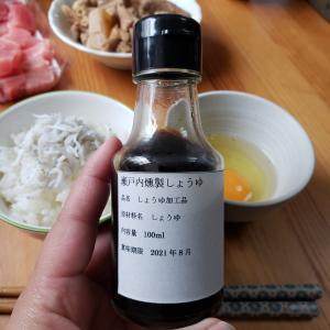 【モニターレビュー】新しい美味しさ♡瀬戸内燻製しょうゆ
