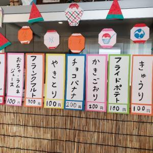 おうち夏祭り開催!