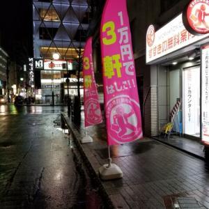 【チャレンジ企画】1万円ですすきののお店を何軒まわれるかチャレンジしてみたらこうなった