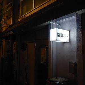bar…福田