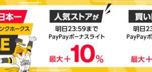 【キャンペーン】ヤフーショッピングにて「祝!日本一 福岡ソフトバンクホークスセール」が開催中。ポイント最大+14倍、買い回りで最大+5倍など