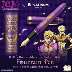 【本日予約開始】プレミアムバンダイ:ジョジョの奇妙な冒険 黄金の風 万年筆