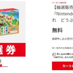 【抽選応募受付中】マイニンテンドーストア:『Nintendo Switch あつまれ どうぶつの森セット』