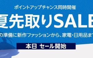 【キャンペーン】本日9時より「Amazon 夏先取りSALE」が開催。最大7.5%ポイントアップチャンスあり(要エントリー)。最大で5000ポイント還元