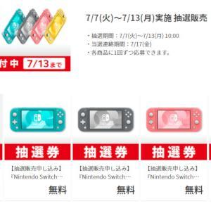 【抽選受付中】マイニンテンドーストア:『Nintendo Switch あつまれ どうぶつの森セット』&『Nintendo Switch Lite 各色』