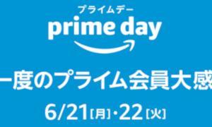 【本日24時から】アマゾンにてプライム会員を対象にしたセール「プライムデー」が開催!
