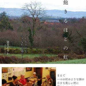 望月えりか 初の著書「見飽きるほどの虹 アイルランド 小さな村の暮らし」刊行です