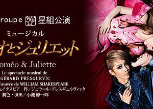 宝塚行ってきました!星組 ロミオとジュリエット
