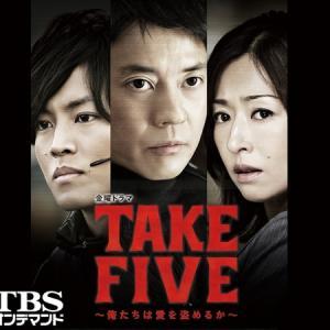 テレビドラマTAKE FIVEとタカラジェンヌが夢のコラボ〜!!!
