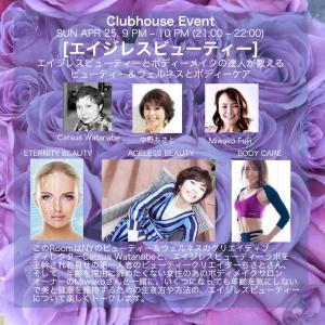 Clubhouse NY⇆日本エイジレスビューティーについて語るよ〜〜