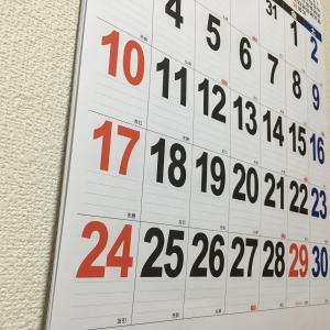 【コラム】大型連休を区切る考えを持つと死ぬ