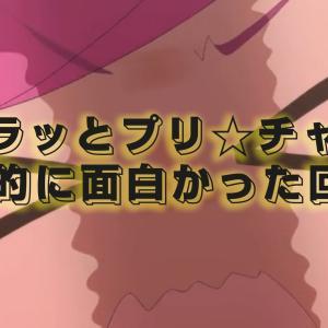 【アニメ感想】キラッとプリ☆チャン個人的に面白かった回5選【そうなんだ】