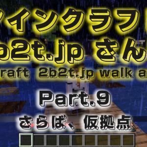 【2b2t jpさんぽ】Part.10 大移動しよう 【マインクラフト】