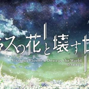 【アニメ感想】ガラスの花と壊す世界