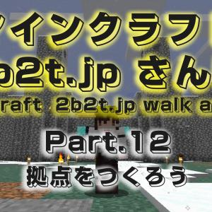 【2b2t jpさんぽ】Part.12 拠点をつくろう【マインクラフト】