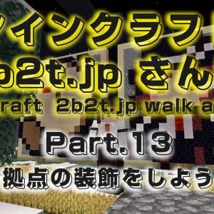【2b2t jpさんぽ】Part.13 拠点の装飾をしよう【マインクラフト】