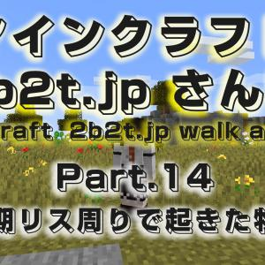 【2b2t jpさんぽ】Part.14 初期リス周りで起きた物語【マインクラフト】