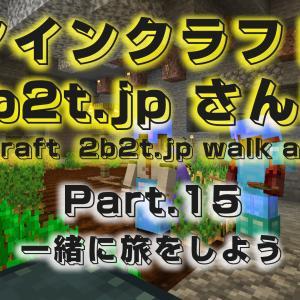 【2b2t jpさんぽ】Part.15 一緒に旅をしよう【マインクラフト】