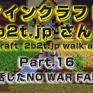 【2b2t jpさんぽ】Part.16 復活したNO WAR FARM【マインクラフト】