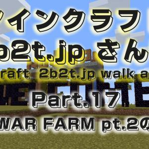 【2b2t jpさんぽ】Part.17 NO WAR FARM pt.2の結末【マインクラフト】