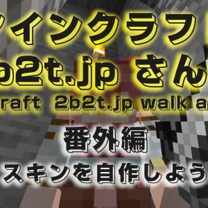 【2b2t jpさんぽ】番外編 スキンを自作しよう【マインクラフト】